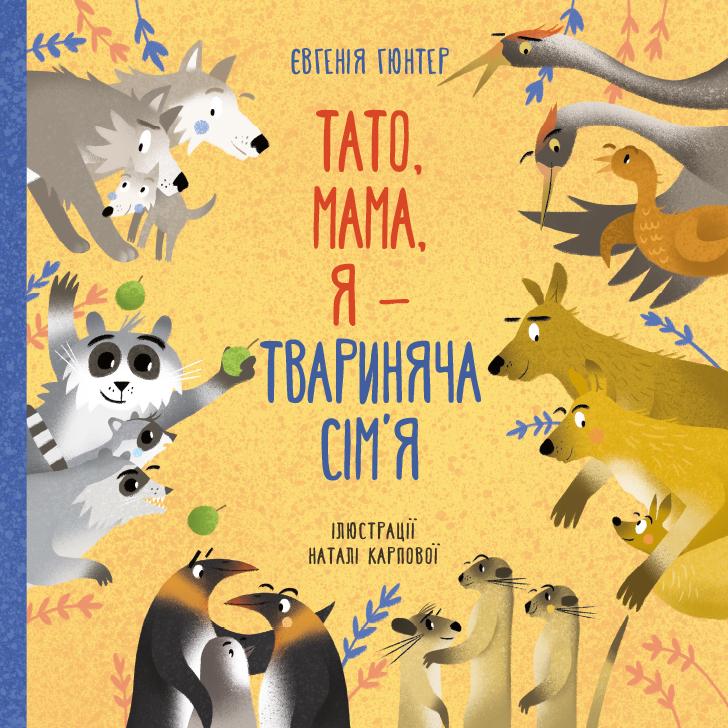 Комплект із двох книжок: «Суперзвірята» і «Тато, мама, я — твариняча сім'я» (українською мовою)