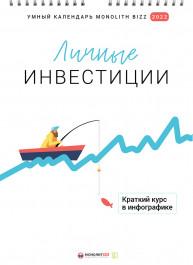 Умный настенный календарь на 2022 год «Личные инвестиции» (на русском языке)