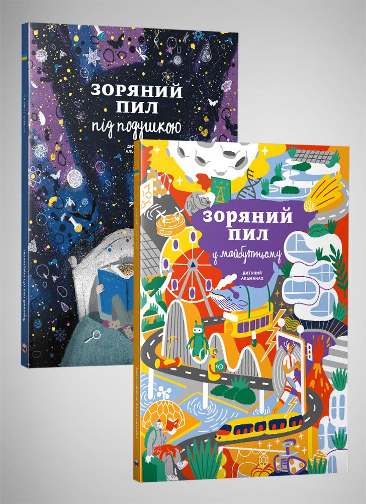 Комплект із двох альманахів: «Зоряний пил під подушкою» і «Зоряний пил у майбутньому» (українською мовою)
