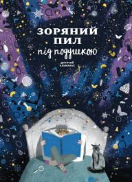 Дитячий альманах «Зоряний пил під подушкою» (українською мовою)