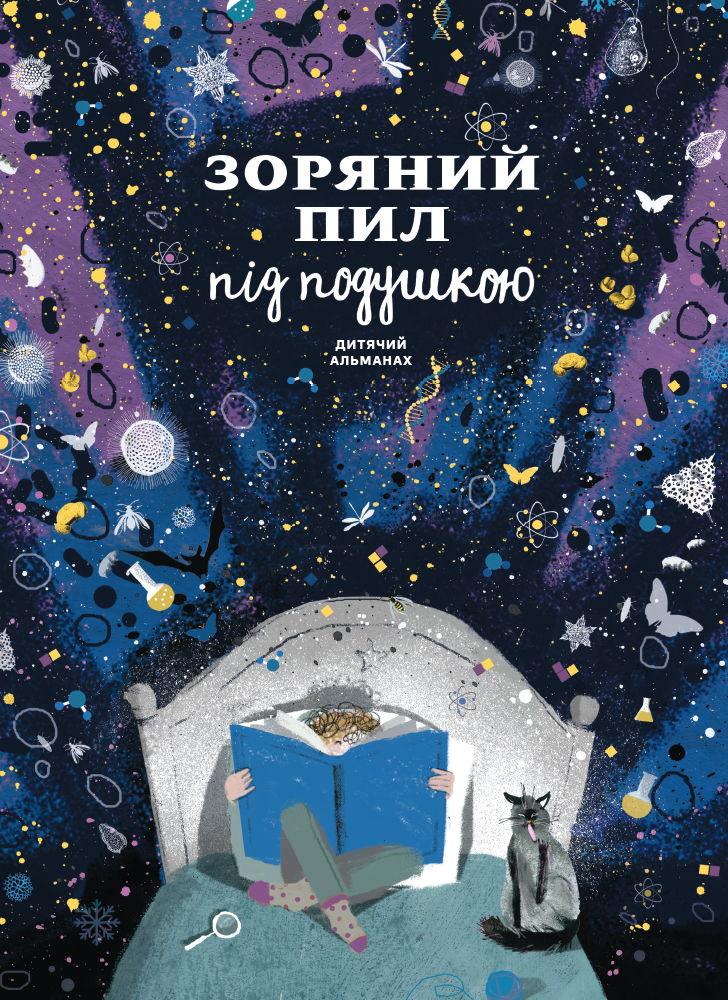 Детский альманах «Звездная пыль под подушкой» (на украинском языке)