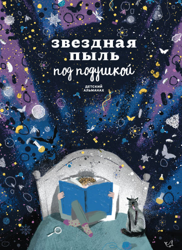 Дитячий альманах «Зоряний пил під подушкою» (російською мовою)