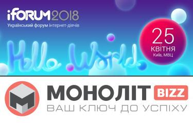 IForum: головна IT-подія року!