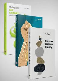 Комплект из трех книг Игоря Манна: «Правила жизни и бизнеса», «Номер1» и «Маркетинг без бюджета»