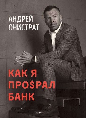 Как я про$рал банк (на русском языке)