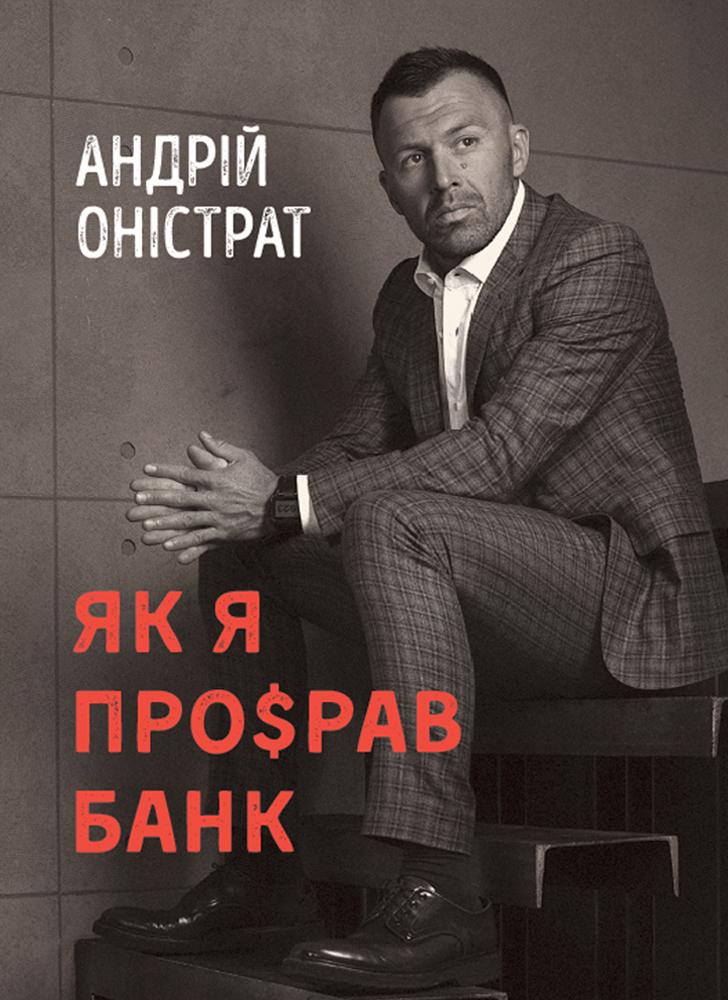 Комплект из двух книг «Как я про$рал банк» и «Семья: бизнес-проект ХХІ века» (на украинском языке)