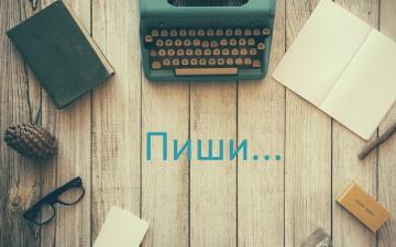 Народження «Пиши»: від ідеї до книжки