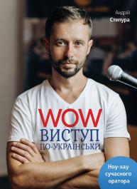 WOW-выступление по-украински