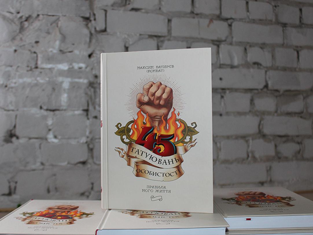 45 татуювань особистості книжки