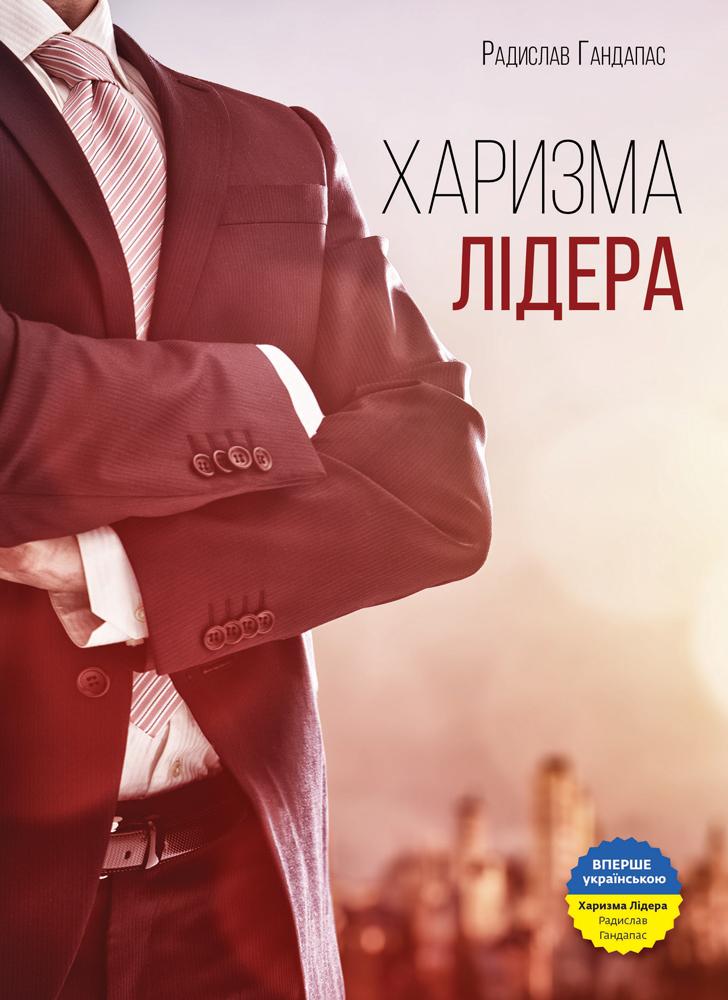 Книга харизма лидера гандапас скачать pdf